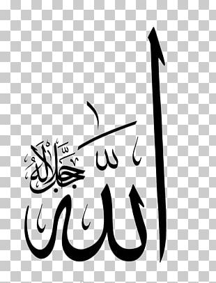 Allah God In Islam Kufic PNG