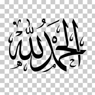 Calligraphy Islam Naskh PNG