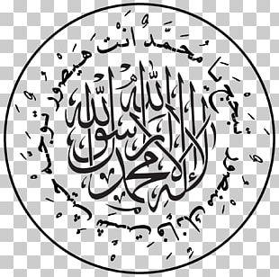 Quran Allah Shahada God In Islam PNG