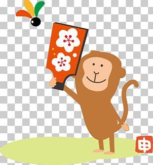 Bính Thân Sexagenary Cycle Three Wise Monkeys Bing PNG