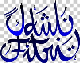 Calligraphy Printing Eid Al-Fitr PNG