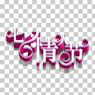 Valentines Day Qixi Festival Font PNG