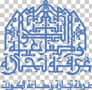 Kuwait Chamber Of Commerce And Industry Kuwait Chamber Of Commerce & Industry Trade PNG