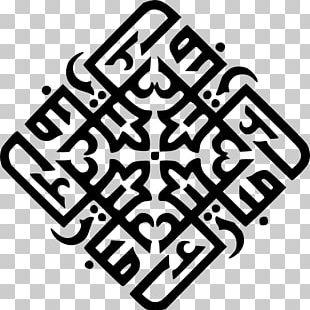 Eid Mubarak Eid Al-Fitr Muslim Ramadan PNG