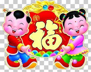 China Fuwa Chinese New Year PNG