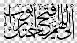 Quran Allah Arabic Calligraphy Islam PNG