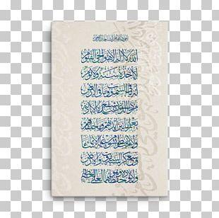 Paper Poster Al-Baqara 255 Art Font PNG