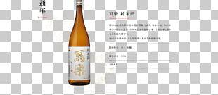 Liqueur Glass Bottle Wine Beer Bottle PNG
