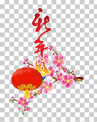 New Year's Day Chinese New Year Transparency And Translucency PNG