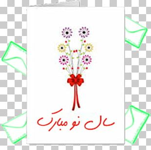 Nowruz Wedding Invitation Gift Greeting & Note Cards Persian People PNG