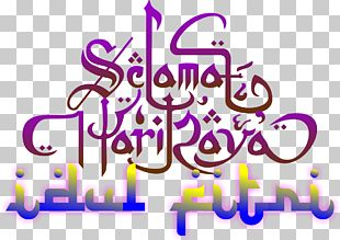 Eid Al-Fitr Holiday Islamic Calligraphy Minal 'Aidin Wal-Faizin Fasting In Islam PNG