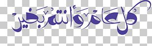 Eid Al-Adha Eid Al-Fitr Holiday Ramadan Eid Mubarak PNG