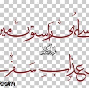 Urdu Poetry Ghazal Romantic Poetry PNG