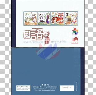 Stamp Collecting Postage Stamps Miniature Sheet Chunghwa Post PNG