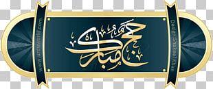 Quran Hajj Five Pillars Of Islam Umrah PNG