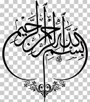 Quran Islamic Calligraphy Arabic Calligraphy PNG