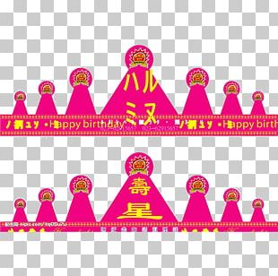 Crown Birthday Hat PNG