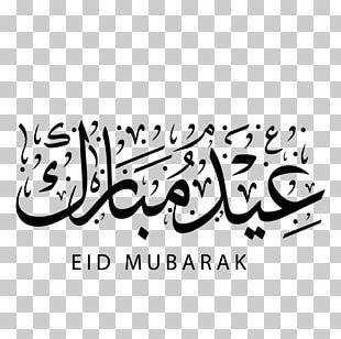 Calligraphy Eid Al-Fitr Eid Mubarak Eid Al-Adha PNG