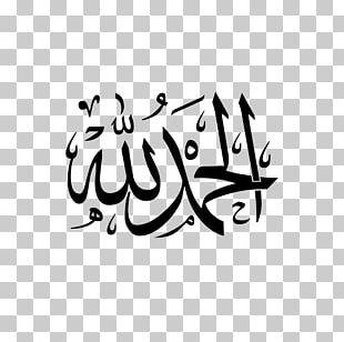Alhamdulillah Subhan Allah Tasbih Islam PNG