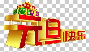New Years Day Chinese New Year Christmas Poster PNG