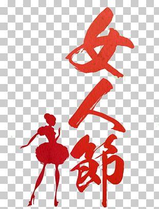 International Womens Day Qingming Poster Woman PNG