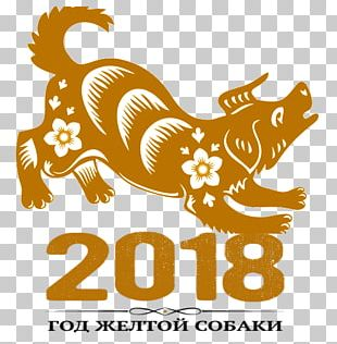 Dog Free Horoscope Prediction For 2018 Chinese New Year Feng Shui Workshop Public Holiday PNG