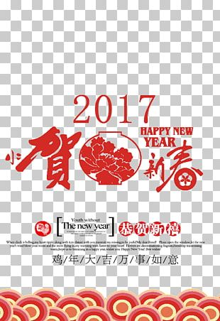 Chinese New Year Lunar New Year Chinese Zodiac Poster PNG