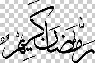 Ramadan Eid Al-Fitr Arabic Calligraphy Islam PNG