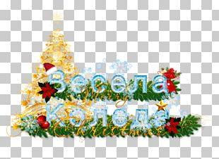 Hungary Christmas Ornament We Wish You A Merry Christmas Christmas Carol PNG