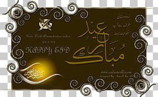 Eid Mubarak Eid Al-Fitr Eid Al-Adha Ramadan Shawwal PNG