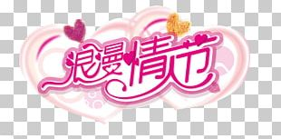 Valentines Day Qixi Festival Poster Font PNG