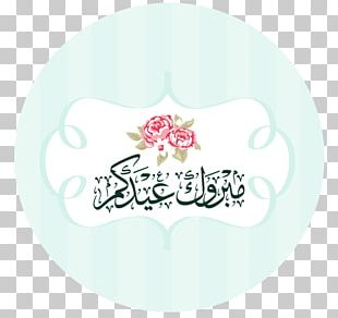 Eid Al-Fitr Eid Mubarak Ramadan Islam Holiday PNG