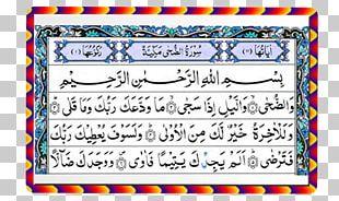 Love Surah Book Ad-Dhuha Allah PNG, Clipart, Addhuha