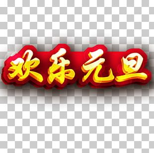 New Years Day Chinese New Year Illustration PNG