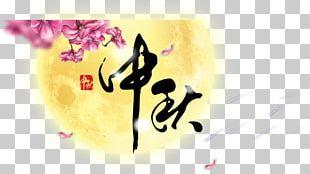 Mid-Autumn Festival Mooncake Paper Lantern PNG