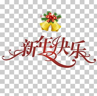 New Years Day Chinese New Year New Years Eve PNG