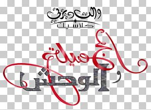 Beast Logo The Walt Disney Company Disney Princess Film PNG