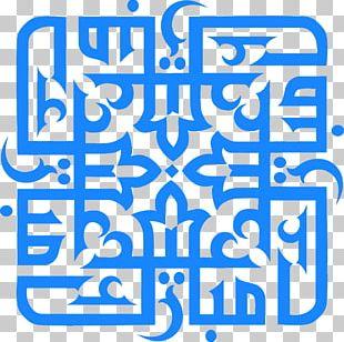 Eid Mubarak Eid Al-Fitr Eid Al-Adha Muslim PNG