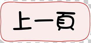 Line Brand Number PNG