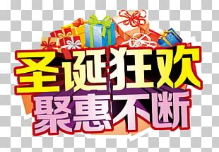 Christmas Poster New Year's Day Gift Gratis PNG