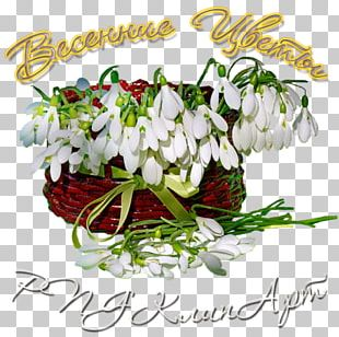 Flower Nilesh Ribbon Industries Christmas Card Birthday Happiness PNG