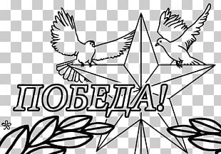 Victory Day Coloring Book Child Drawing Holiday PNG