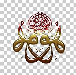 Islamic Art Islamic Geometric Patterns PNG