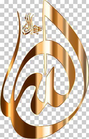 Allah Divinity God In Islam Name PNG