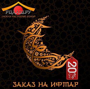 Ramadan Desktop Muslim Islam Eid Al-Fitr PNG