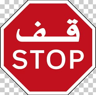Stop Sign Traffic Sign Arabic Wikipedia PNG