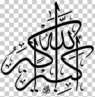 Quran Allah Islamic Calligraphy Takbir God In Islam PNG
