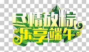 Zongzi U7aefu5348 Graphic Design Typography PNG