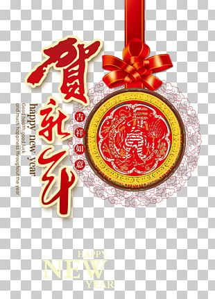 Chinese New Year Calendar Cover Material PNG