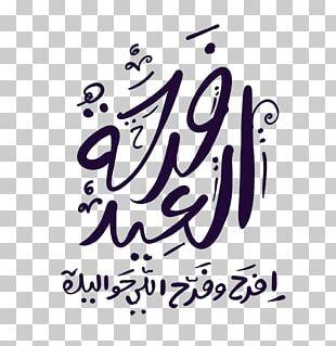 Eid Al-Fitr Eid Mubarak Eid Al-Adha Holiday Manuscript PNG